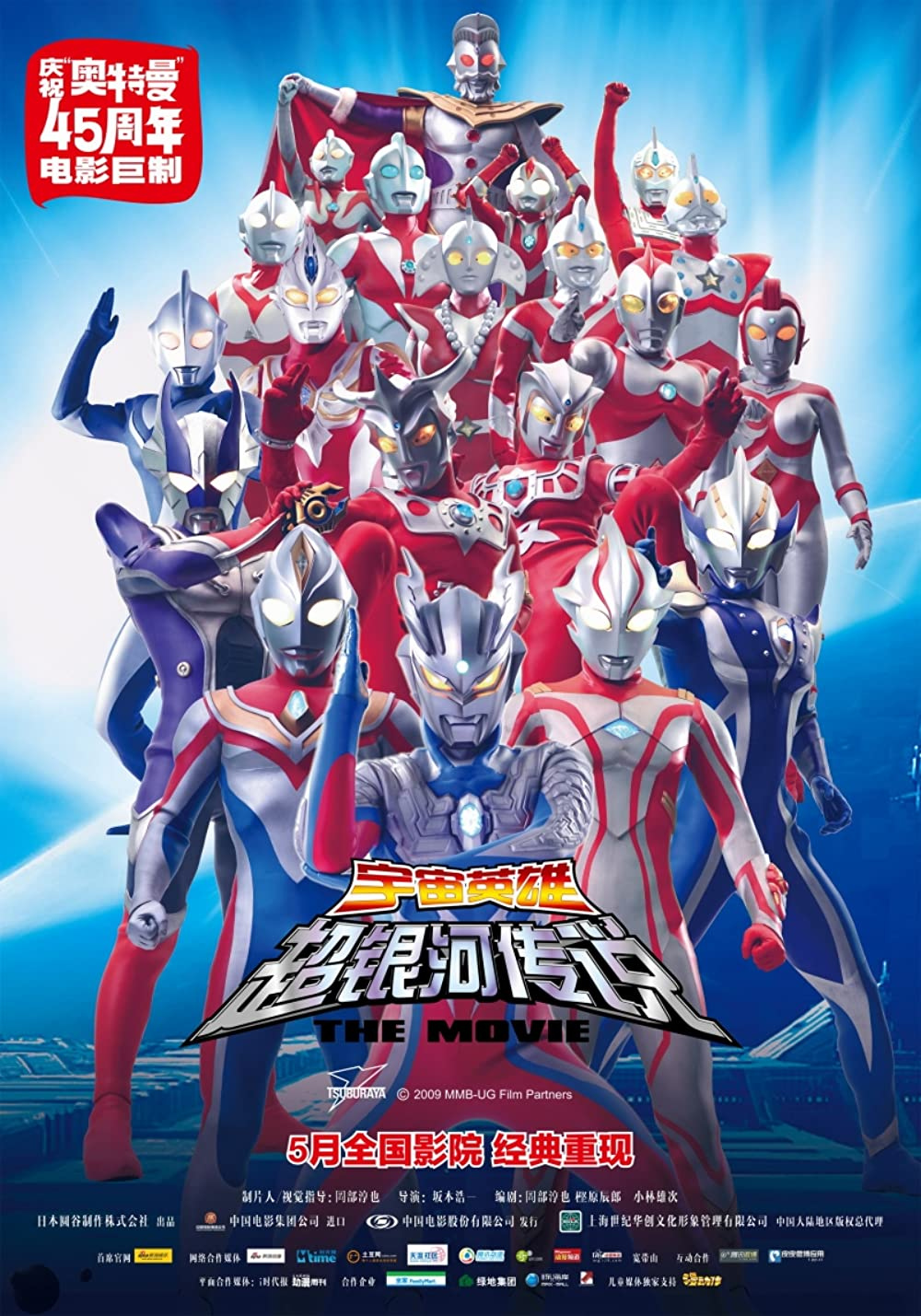 Poster featuring all the Ultra-Being