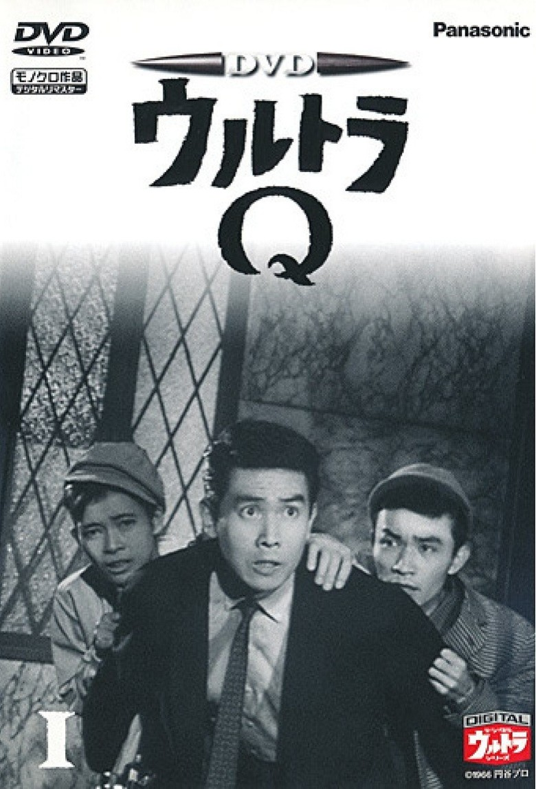 Black and white Ultra Q DVD Cover