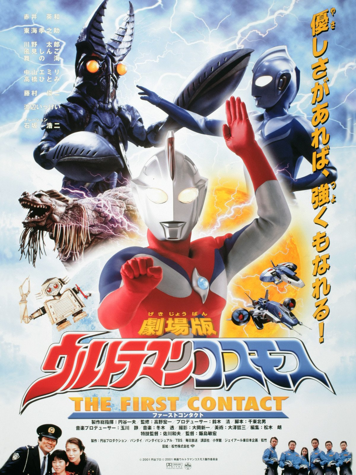 Ultraman Cosmos First Contact Movie Poster